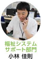 SE職福祉システムサポート部門