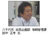 八千代市 総務企画部 情報管理課 田中様