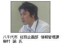 八千代市 総務企画部 情報管理課 柳村様