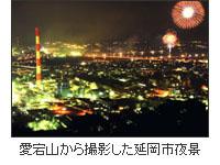 愛宕山から撮影した延岡市夜景